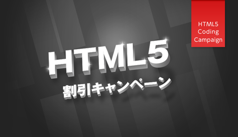 HTML5割引キャンペーン