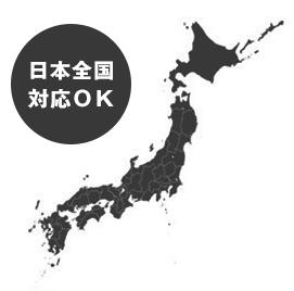 日本全国対応OK